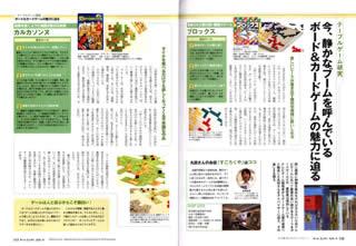 日経ゲームエンタ!2006.Winter:紹介記事