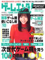 日経ゲームエンタ!2006.Winter:表紙