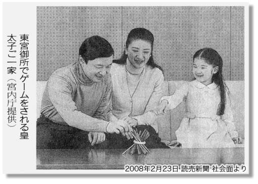 読売新聞2008-02-23:皇太子様ご一家とスティッキー