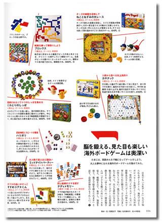 日経キッズプラス2008年4月号:106ページ