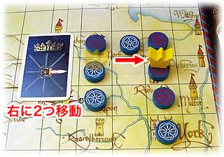 ローゼンケーニッヒ:王冠コマの移動