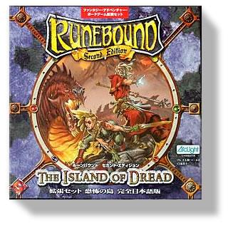 ルーンバウンド拡張セット - 恐怖の島:箱