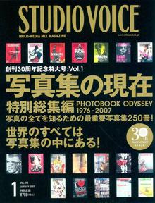雑誌 STUDIO VOICE 2007#1:表紙
