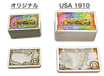 乗車券拡張セット USA1910:大きくなったカード