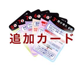 タブラの友。:追加カード