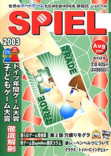 ゲーム情報誌SPIEL:2号