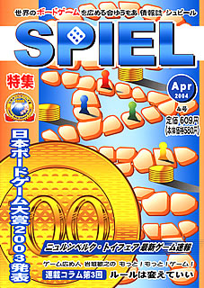 ゲーム情報誌SPIEL:4号