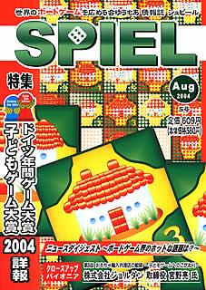 ゲーム情報誌SPIEL:5号