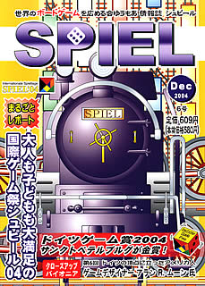 ゲーム情報誌SPIEL:6号