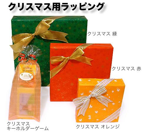 クリスマス包装2008年版