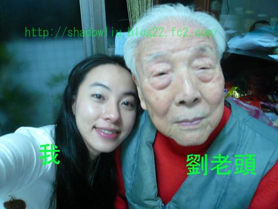 我跟劉老頭