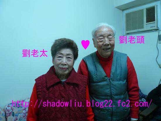 劉老頭&劉老太