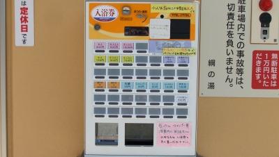 入り口の券売機