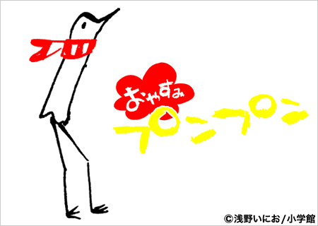 oyasumi_big_imgMain_1.jpg