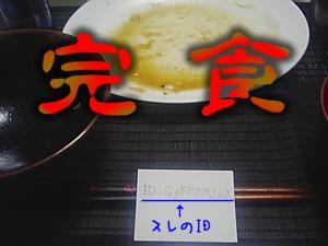 くったどぉ〜〜〜ヽ(`Д´)ノ