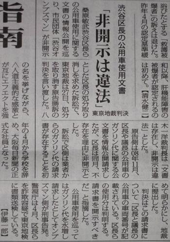 090528mainichi.jpg