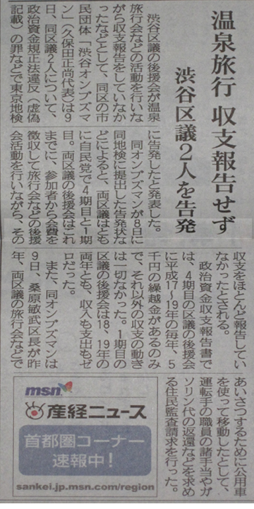 090610sankei のコピー