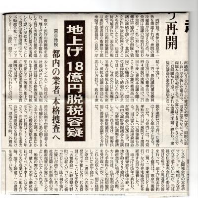 yomiuri 0127