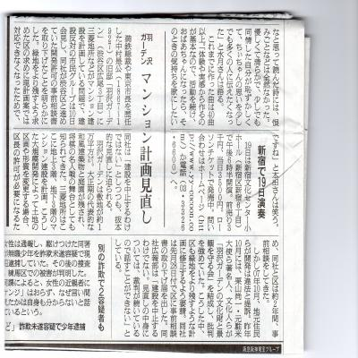 asahi hanezawa