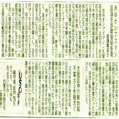 kanai yomiuri