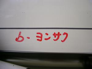 b.ヨンサク