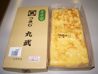 teri-tamagoyaki