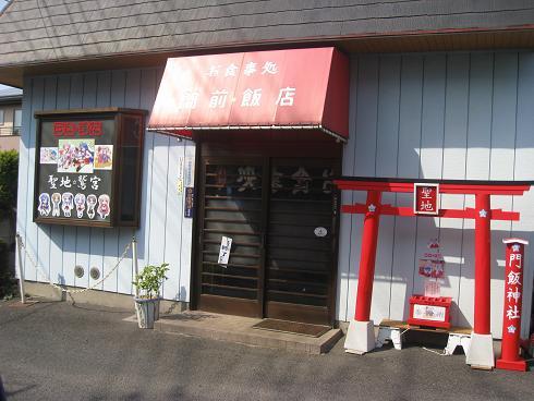 090501鷲宮 (31)