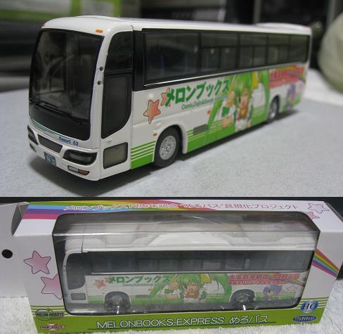 メロンブックスバス1