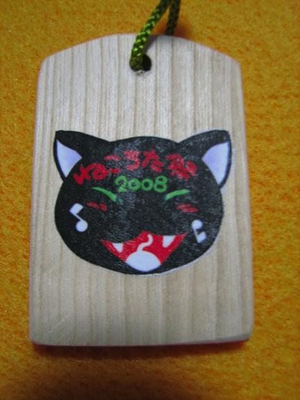 ねこうた限定猫守り札 009