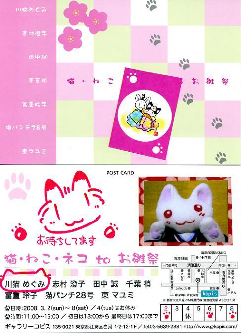 kopisu雛祭り013