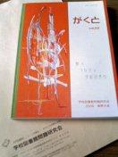 gakuto22.jpg