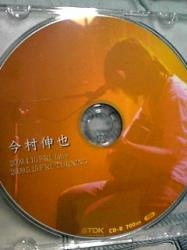今村CD-R