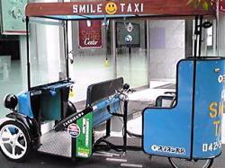 スマイルタクシー