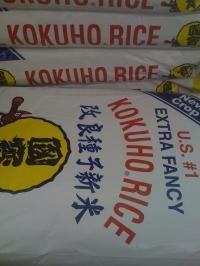 rice2_c.jpg