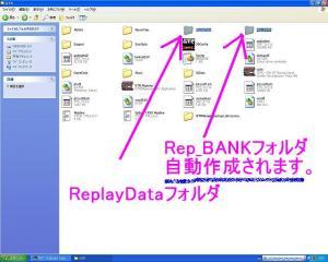 ②Rep_BANKフォルダ位置
