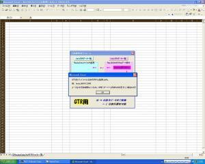 ⑤起動時の表示:ツールが対象とするファイル名の説明表示