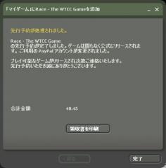 WS_RACE_yoyaku.jpg