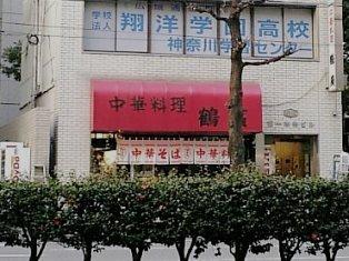 鶴廣でマーボー丼と餃子を食べる。001