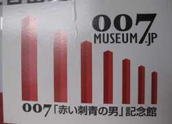 007記念館1115