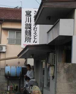 宮川製麺所1115