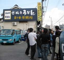 日の出製麺所1115