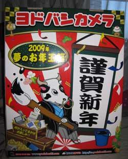 夢のお年玉箱0102