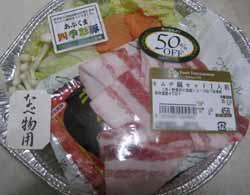 夕飯0212