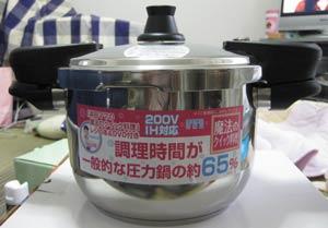 圧力鍋0621-2