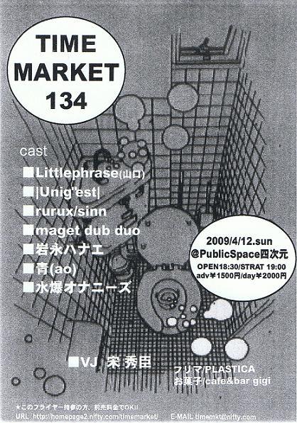20090412 gig flyer