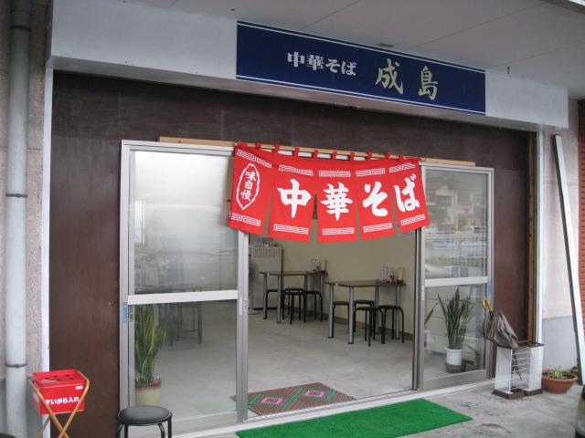 成島20080918-01