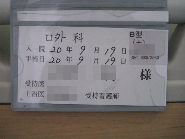 入院20080919-04