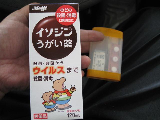 薬20080922