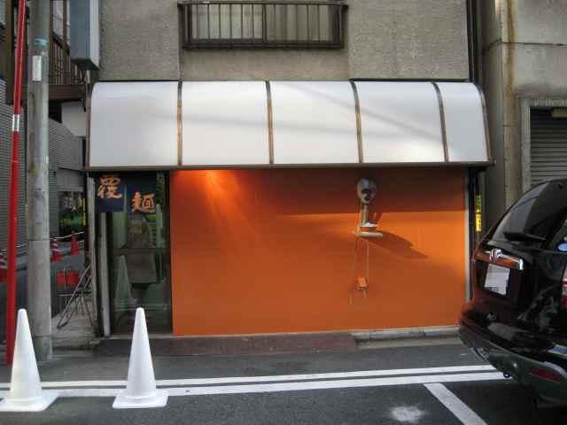 覆麺20080924-02