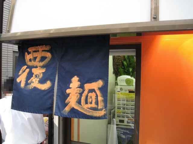 覆麺20080924-03